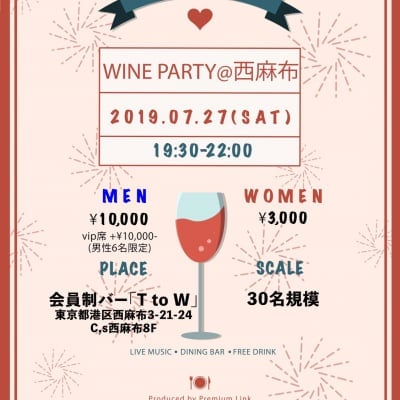 7/27【男性】LUXURY  WINE  PARTY🍷