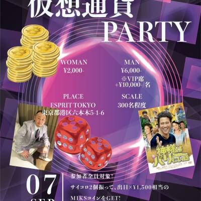 9/7【男性】仮想通貨パーティー🎉in六本木