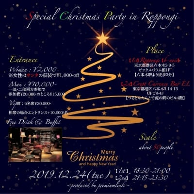 12/24【男性・一部のみ】Christmas Party🎅in六本木