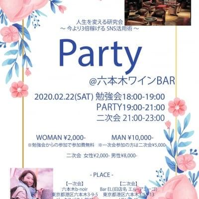 2/22【女性・パーティーから参加】人生を変える研究会🍸in六本木ワインバー🍷パーティー🎉
