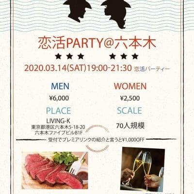 3/14【女性】恋活パーティ!⭐️🎉in六本木