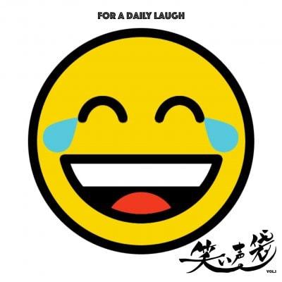 笑薬CD「笑い声袋」〜気分転換、免疫力アップに!〜