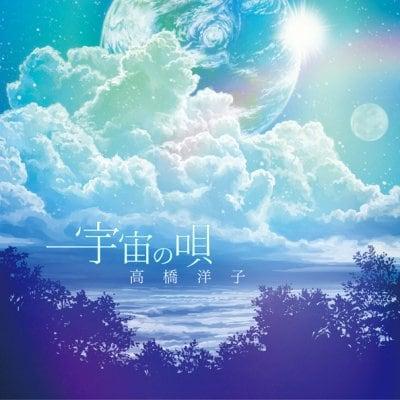 福澤もろカヴァーアルバム メディテーションLIVE CD 宇宙の唄 (唄:高橋...