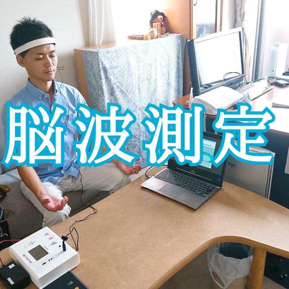 【東京】ジブリッシュ前後の脳波測定 × 分析・解説 × 脳力活性 特別1day企画のイメージその4