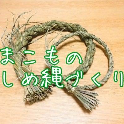 【11/25 奈良】まこものしめ縄づくり × さとごころ農園見学 × 季節の野菜BBQ 特別ツアー☆