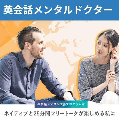 【初心者向け】 メンタルドクター本コース (通常4,500円/月 ⇒ 今だけモニター価格)