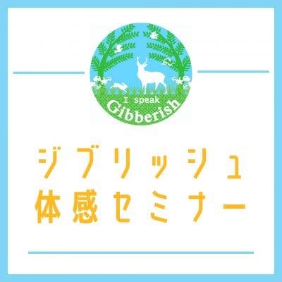 【好評】ジブリッシュ体感セミナーウェブチケット