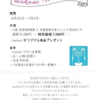 makani一周年記念‼️7300円