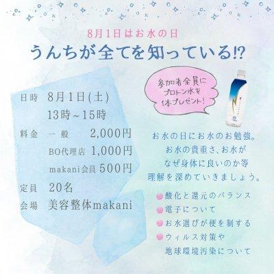 8/1うんちが全てを知っている!!