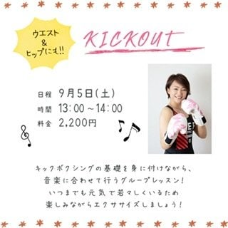 KICKOUT 9月5日(土)13:00〜14:00のイメージその2
