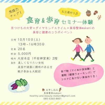 食育&歩育セミナー