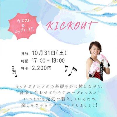 KICKOUT 10月31日(土)17:00〜18:00
