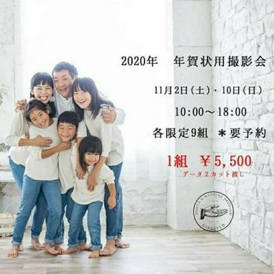 【11/2,10ご予約者様専用】ときめきの年賀状用撮影会/2020年
