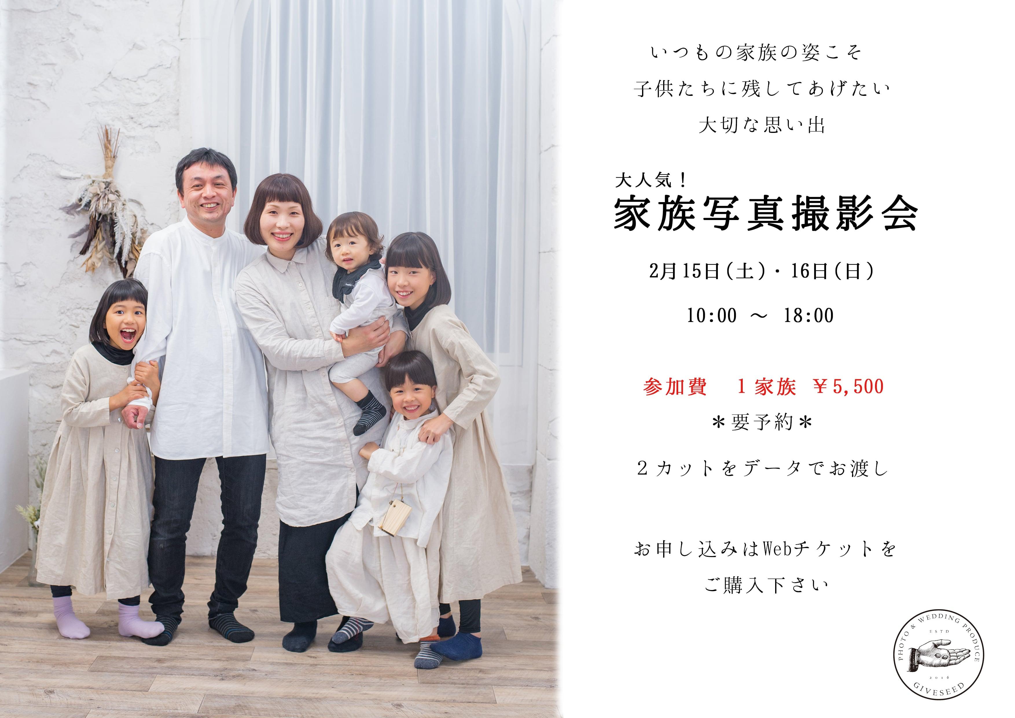 2月15日 大人気!家族写真撮影会ウェブチケットのイメージその1