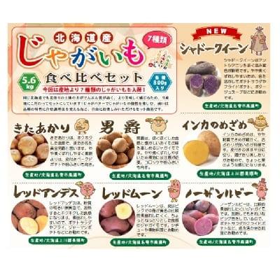 1セット:北海道産じゃがいも7種類食べ比べセット