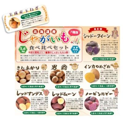 1セット:北海道産じゃがいも7種類食べ比べ+美瑛産玉ねぎ2個セット