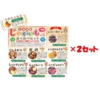 2セット:北海道産じゃがいも7種類食べ比べ+美瑛産玉ねぎ2個セット