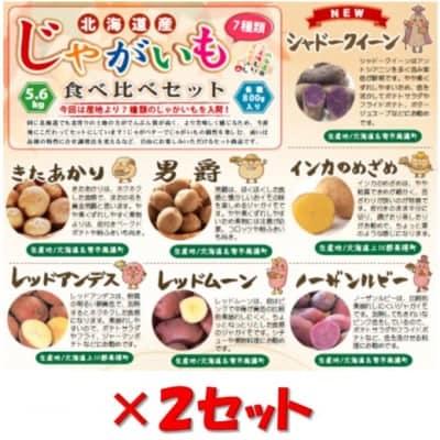 2セット:北海道産じゃがいも7種類食べ比べセット
