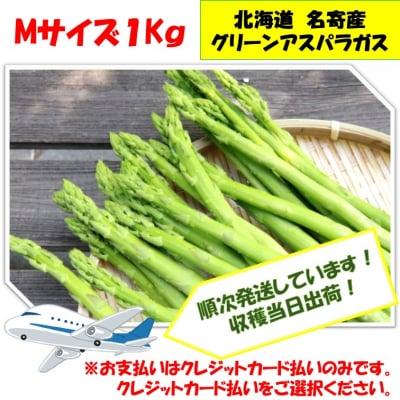 北海道名寄産グリーンアスパラガス(Mサイズ1キロ)申込6/2まで!