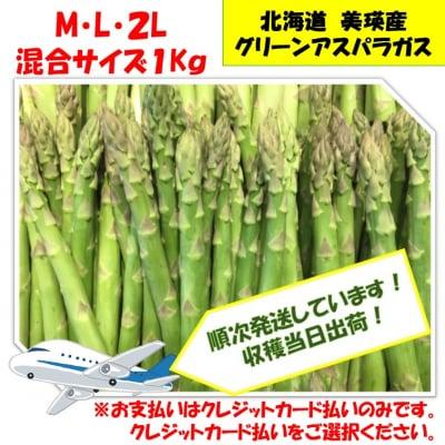 北海道美瑛産グリーンアスパラガス(M・L・2L混合サイズ1キロ)申込は6/2まで