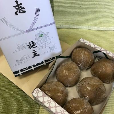 【仏 法事用】 黒糖まんじゅう 6個入り