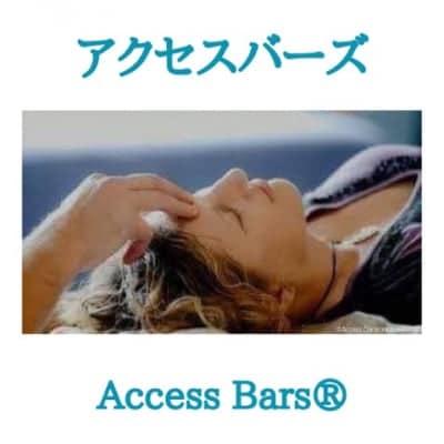 アクセスバーズ 考えるのに疲れたら 簡単脳内デトックス!