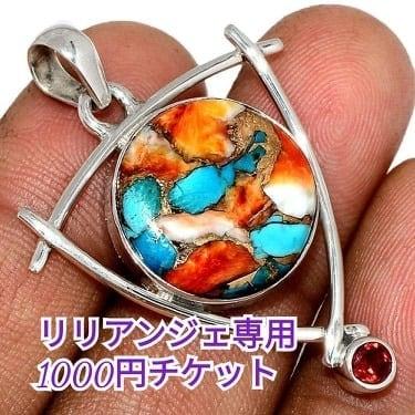 リリアンジェ店頭払い専用 1000円チケット