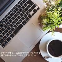 【クレジット決済不可】11/30 今すぐできる!勝てるネットショップの作り方セミナー