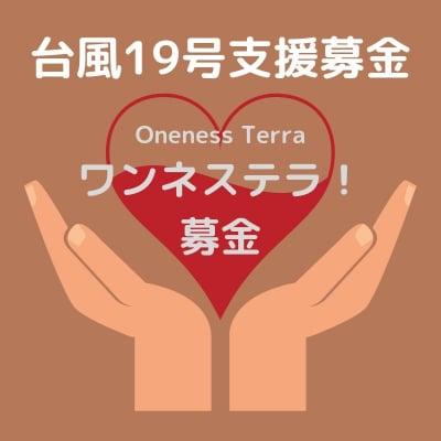 台風19号緊急災害支援募金・ワンネステラ!基金!〜ポイントでの募金も可能です!〜