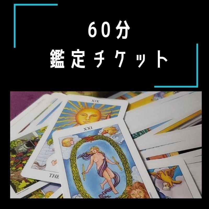 【延長した際の利用】10分延長チケット☆タロット&直観リーディングセッションのイメージその2