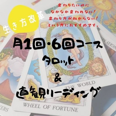 生き方改革!月1回・6回コース☆タロット&直観リーディングセッション