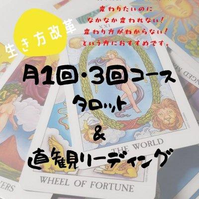 生き方改革!月1回・3回コース☆タロット&直観リーディング