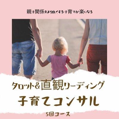 子育てが楽になる!タロット&直観リーディング☆子育てコンサル5回コース