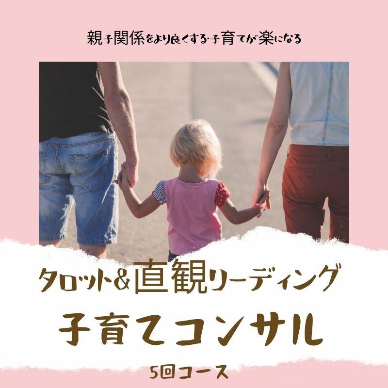 タロット&直観リーディング☆子育てコンサル5回コースのイメージその1