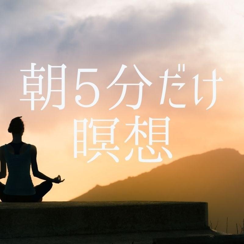 4月☆オンラインで朝5分だけ瞑想~ヒーリング付き〜のイメージその1