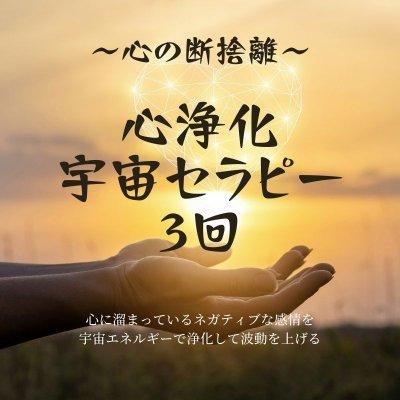 【モニター】心の断捨離☆心浄化宇宙セラピー3回