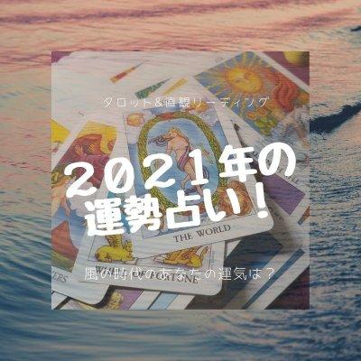 2021年の運勢を占う!タロット&直観リーディング(30分)