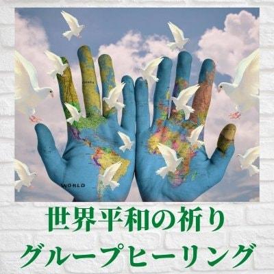世界平和の祈り!グループヒーリング★毎月9日実施