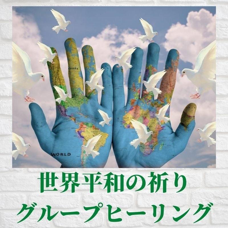世界平和の祈り!グループヒーリング★毎月9日実施のイメージその1