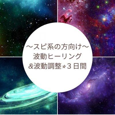 〜スピ系のお仕事されている方向け〜  波動ヒーリング&波動調整⭐3日間