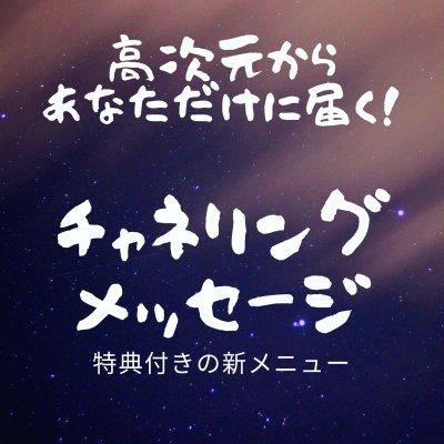 【コースB】〜高次元からあなただけに届く〜チャネリングメッセージ