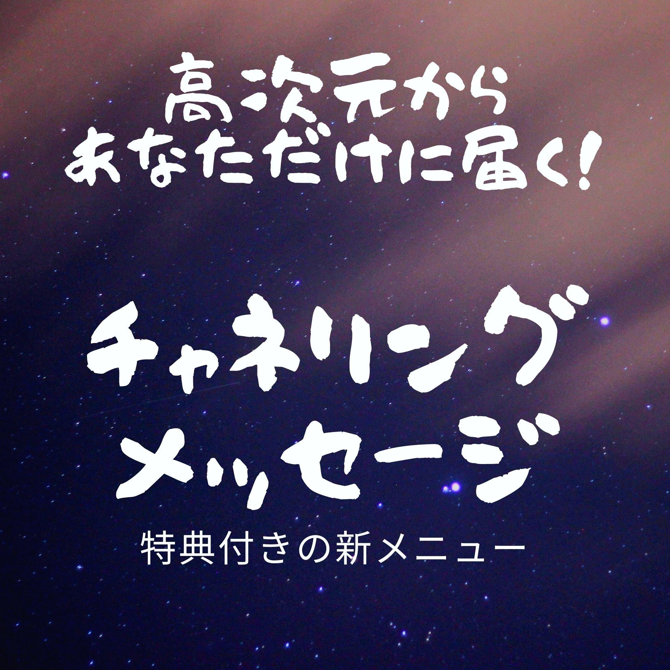 【コースA】〜高次元からあなただけに届く〜チャネリングメッセージのイメージその1
