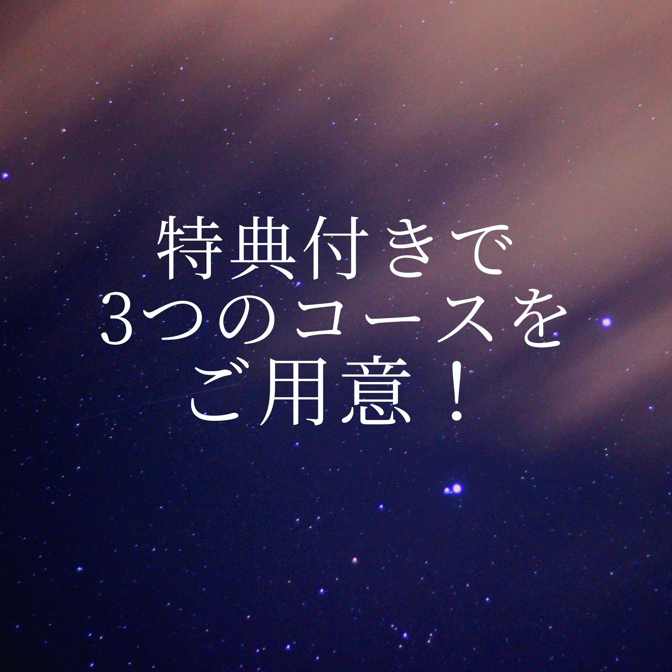 【コースB】〜高次元からあなただけに届く〜チャネリングメッセージのイメージその4