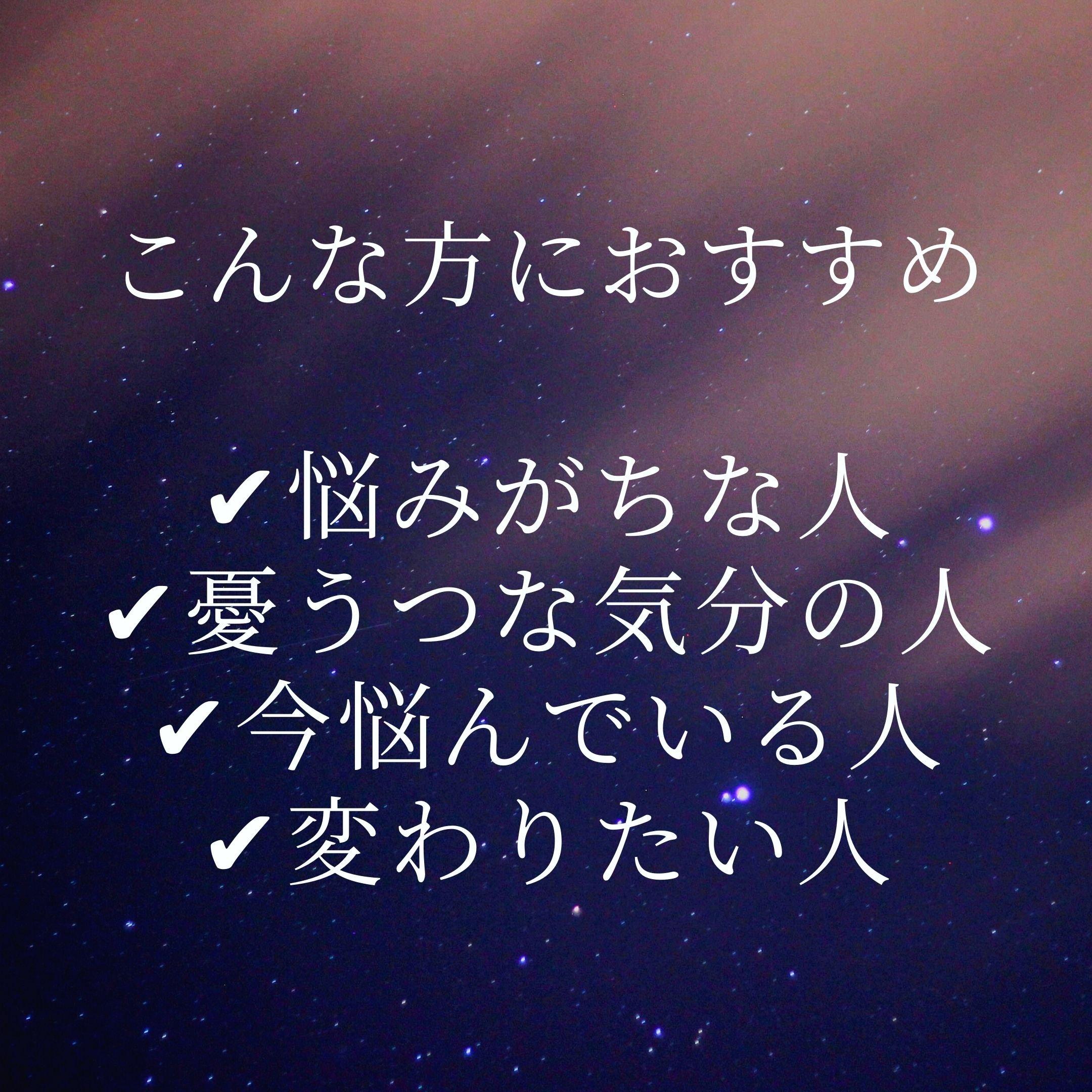 【コースB】〜高次元からあなただけに届く〜チャネリングメッセージのイメージその2