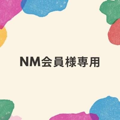 NM会員専用チケット