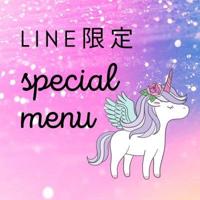 LINE友だち超特別メニュー