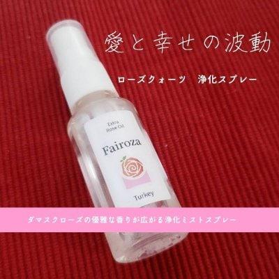 【送料無料】浄化スプレー・ローズオイル浄化ミスト 20ml
