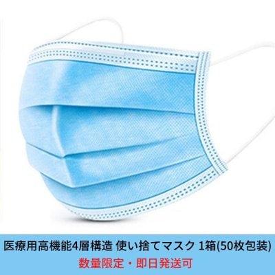 数量限定【即日発送可】医療用高機能4層構造使い捨てマスク(青色) 1箱(50枚包装)