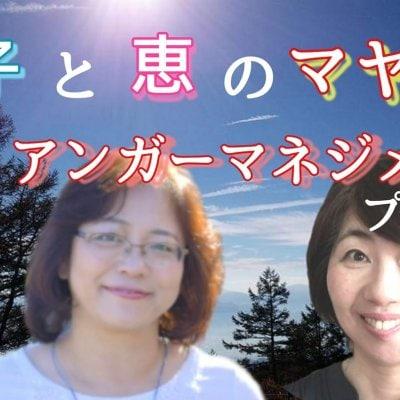 7/29 恵子と恵のマヤ暦プラスアンガーマネジメントオンラインお茶会