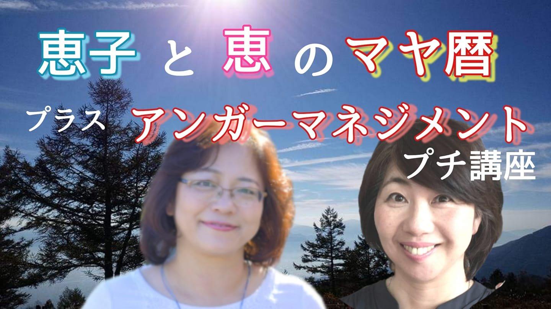 7/29 恵子と恵のマヤ暦プラスアンガーマネジメントオンラインお茶会のイメージその1